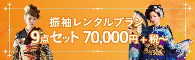9点セット70,000円〜